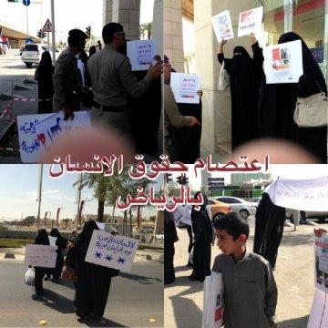 اعتصام حقوق الانسان الرياض