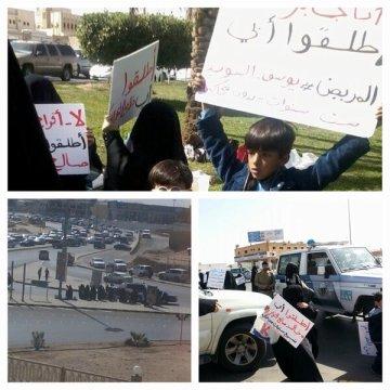 اعتصام حقوق الانسان متزاممن
